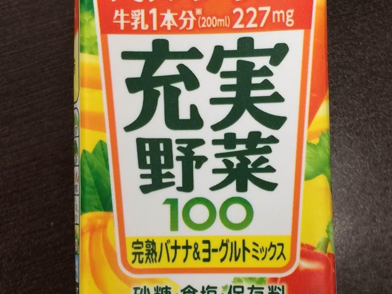 充実野菜 完熟バナナ&ヨーグルトミックス