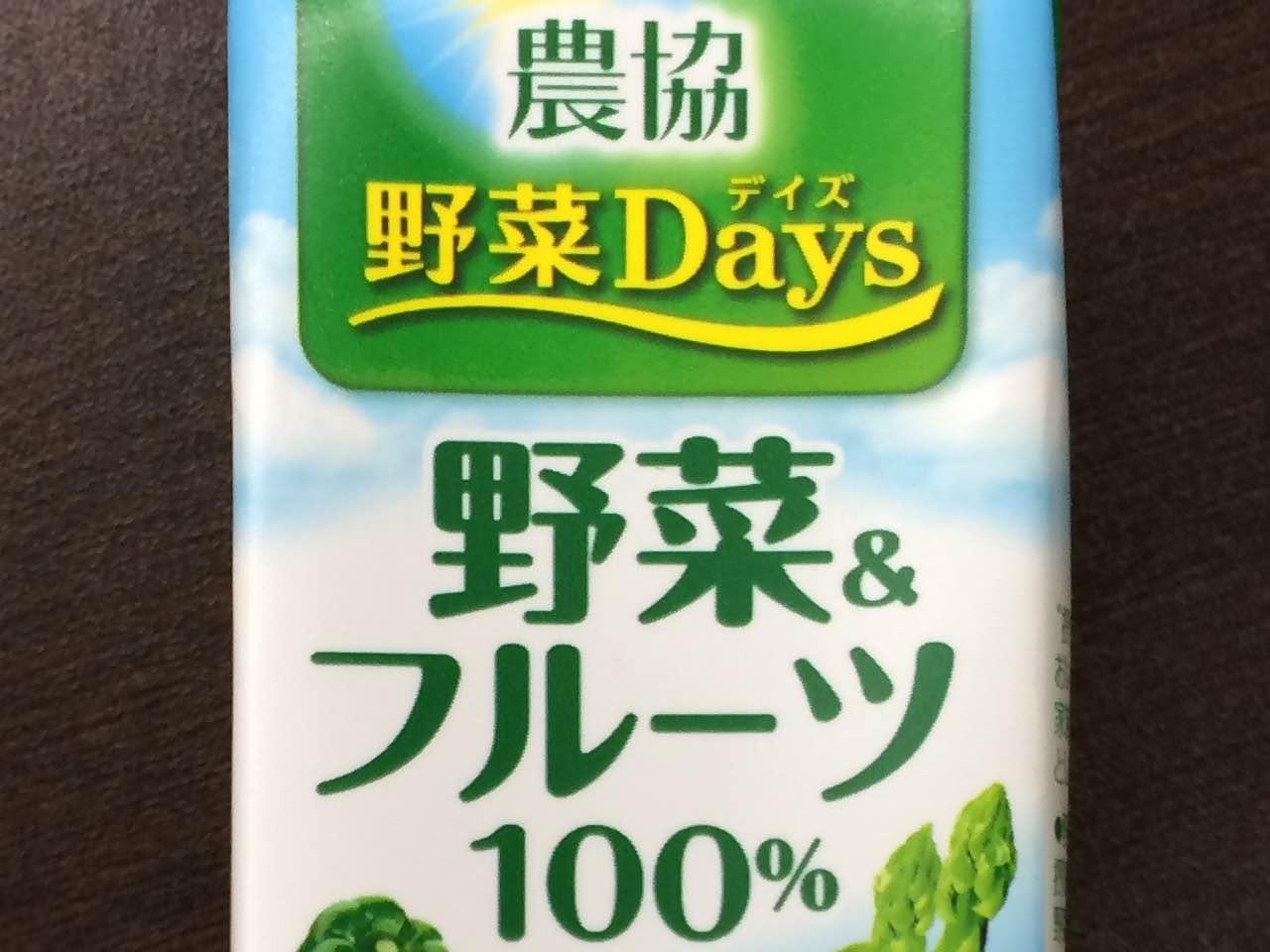 農協 野菜Days 野菜&フルーツ100%