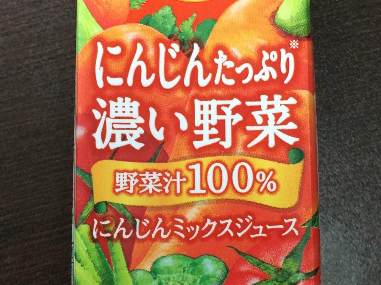 無添加野菜 にんじんたっぷり濃い野菜