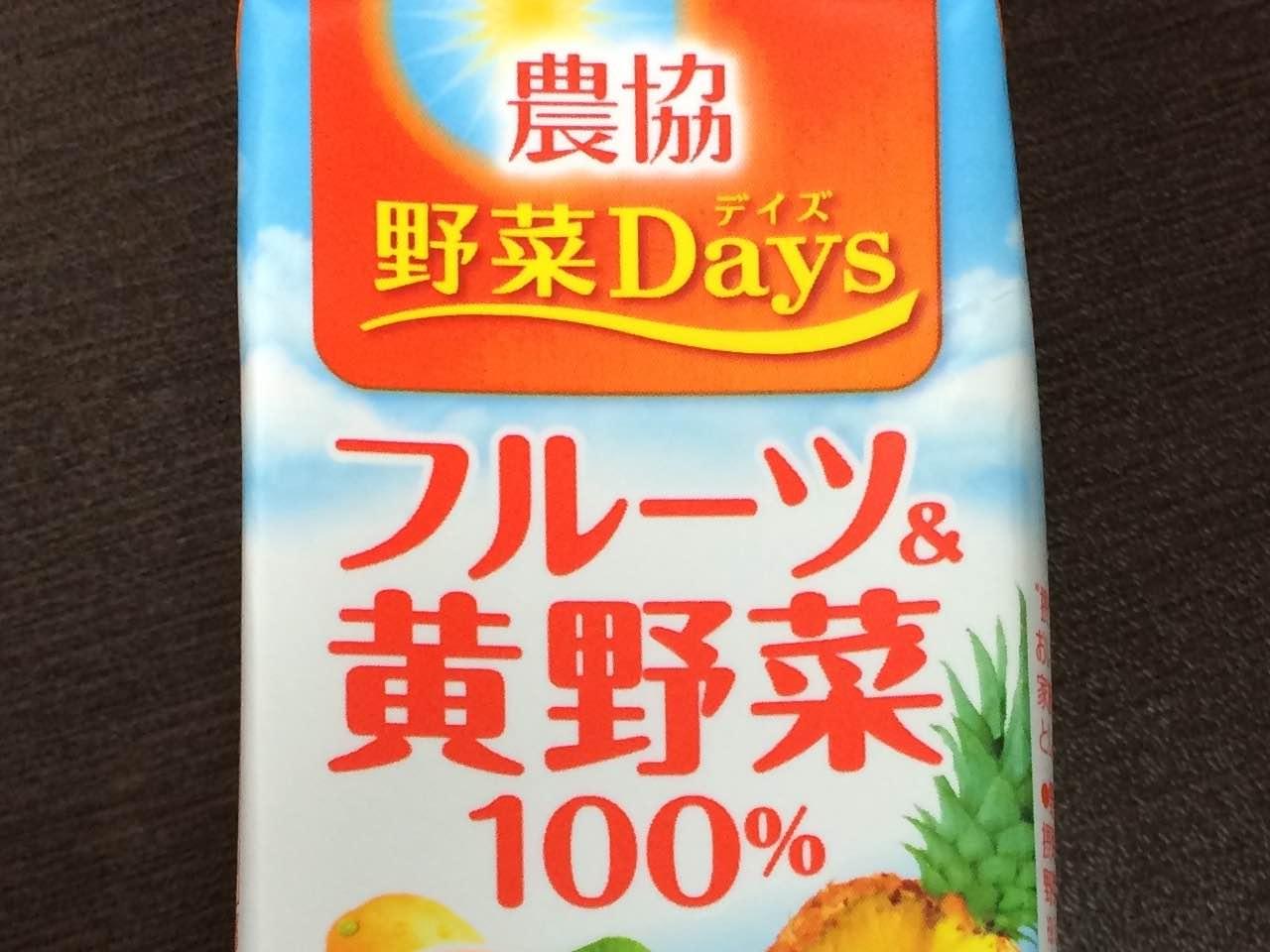 農協 野菜Days フルーツ&黄野菜100%