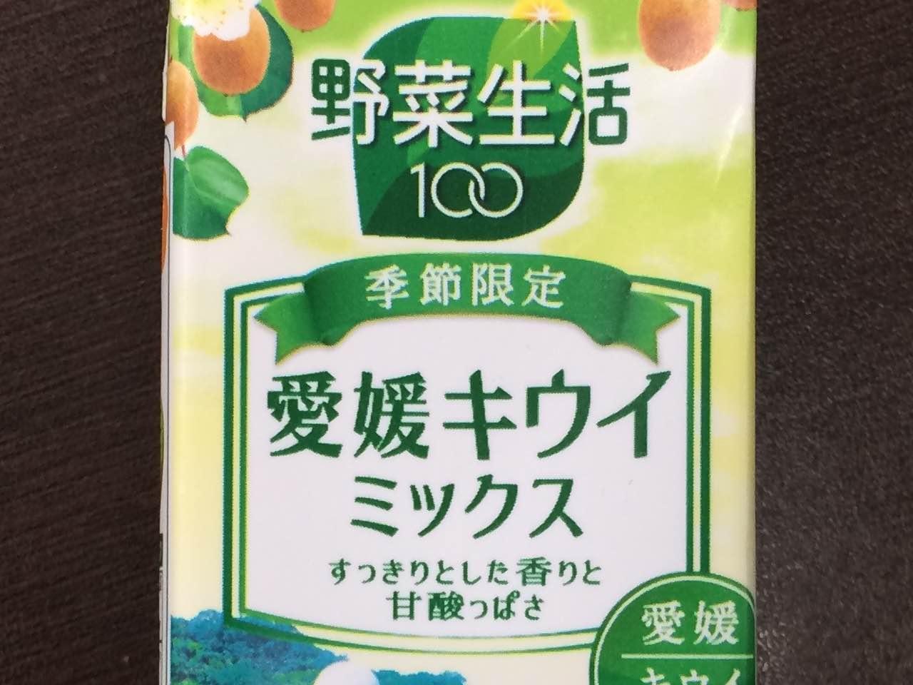 野菜生活100 愛媛キウイミックス