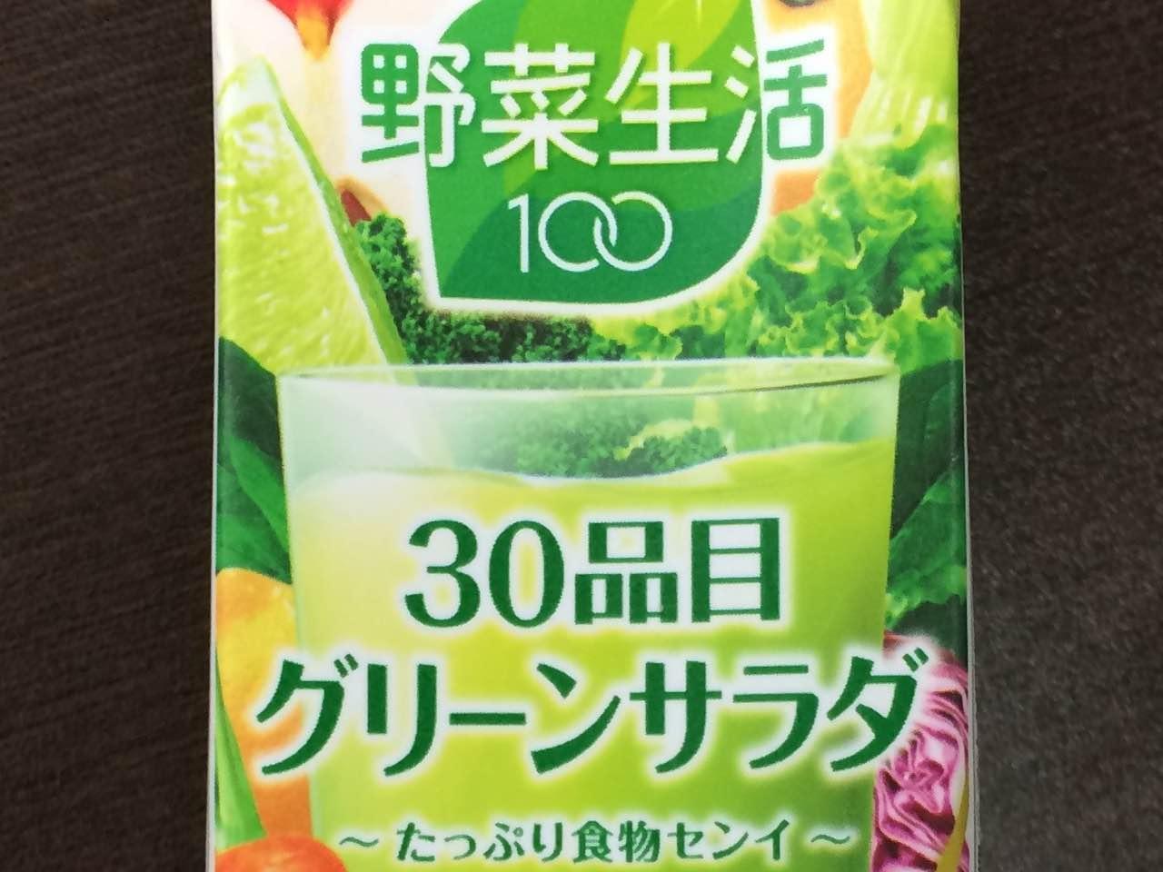 野菜生活100 30品目グリーンサラダ