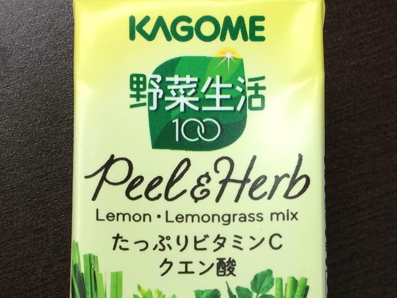 野菜生活100 Peel&Herb レモン・レモングラスミックス
