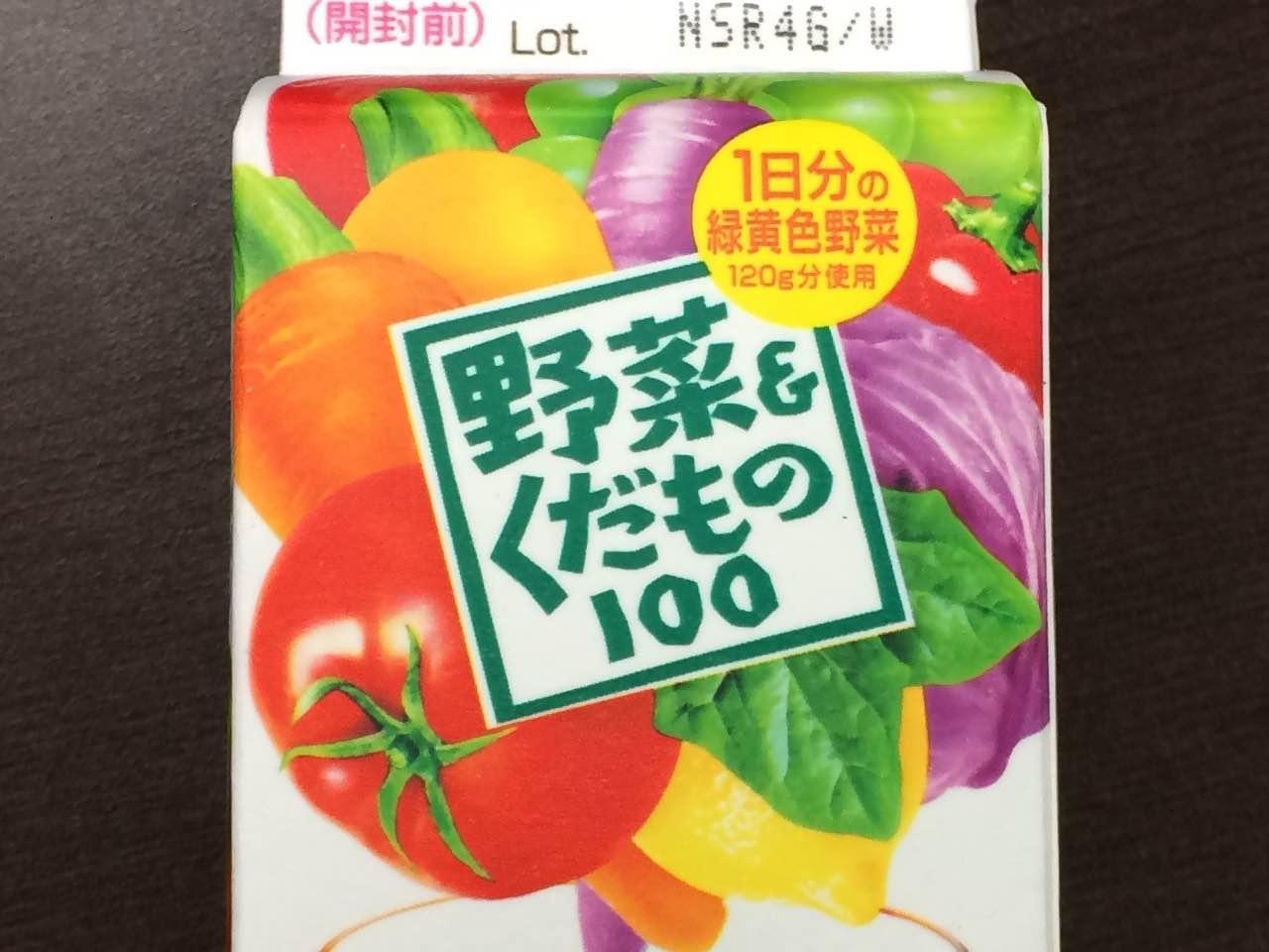 野菜&くだもの100