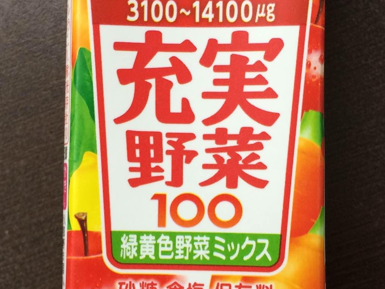 充実野菜 緑黄色野菜ミックス