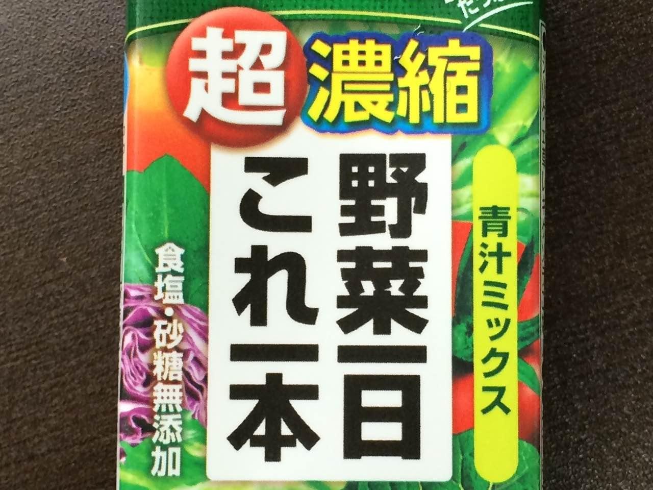 野菜一日これ一本超濃縮カルシウム
