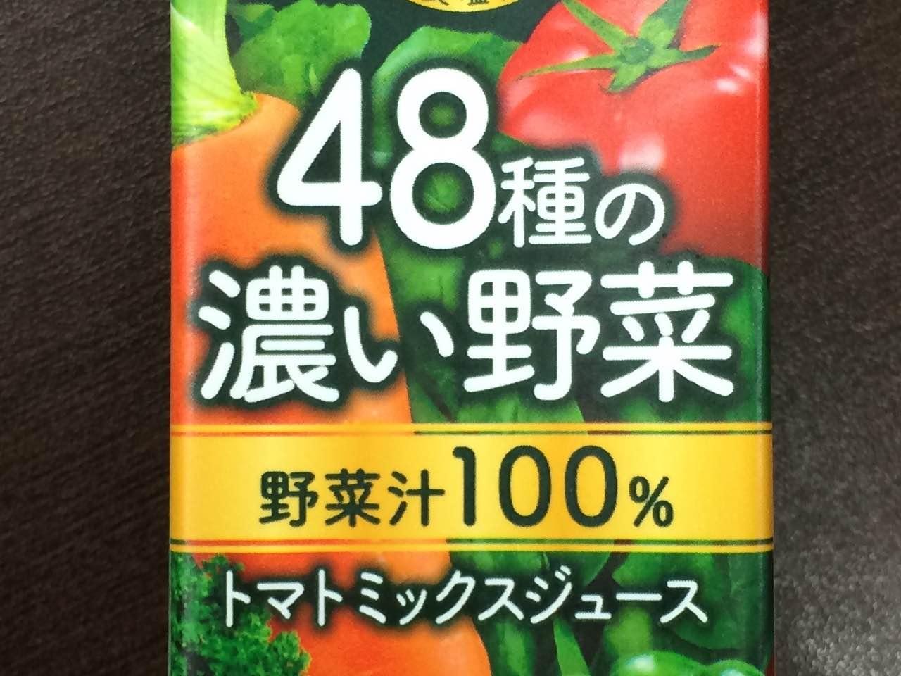 無添加野菜 48種の濃い野菜100%