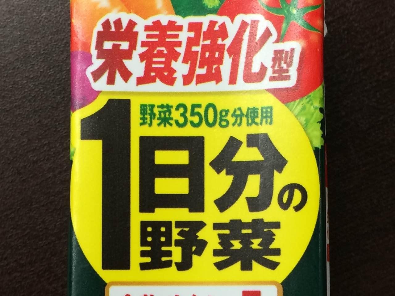 栄養強化型 1日分の野菜