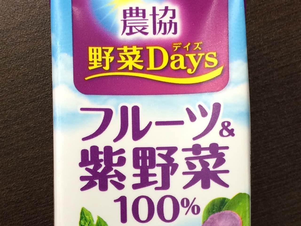 農協 野菜Days フルーツ&紫野菜100%