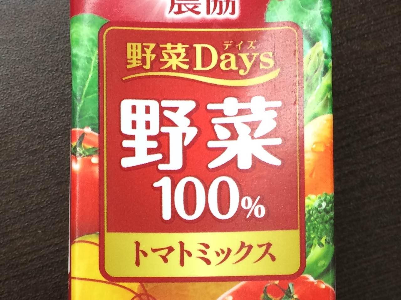 農協 野菜Days 野菜100% トマトミックス