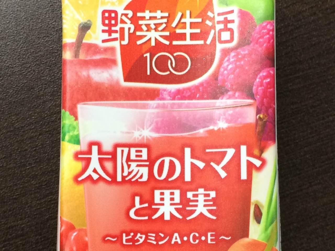 野菜生活100 太陽のトマトと果実