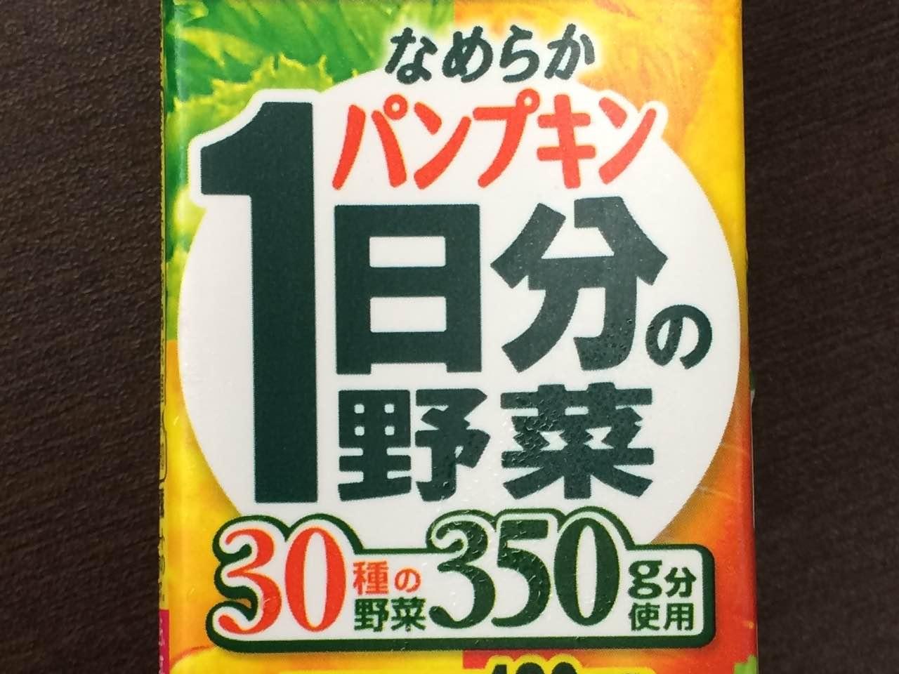 なめらかパンプキン 1日分の野菜