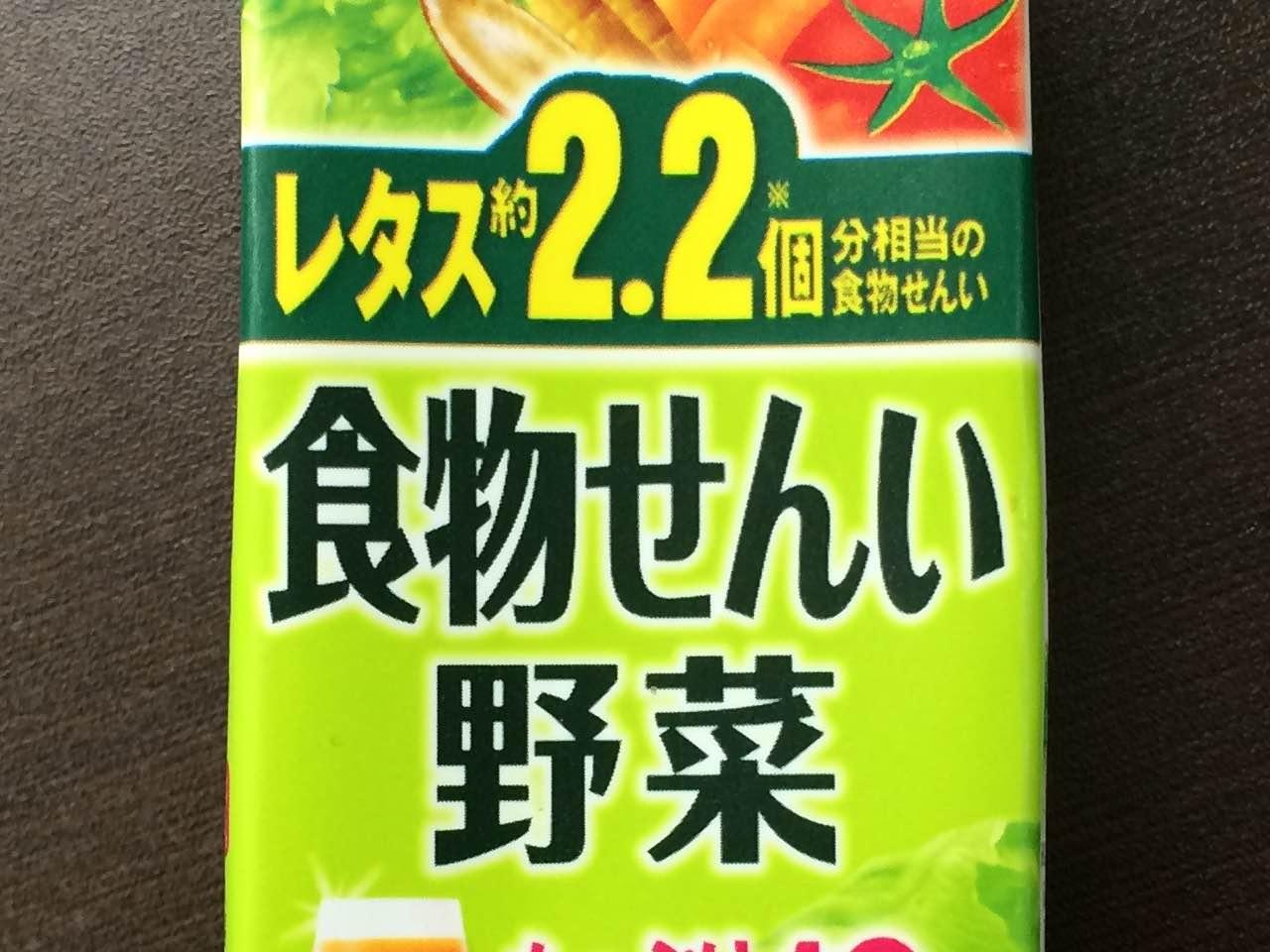 食物せんい野菜