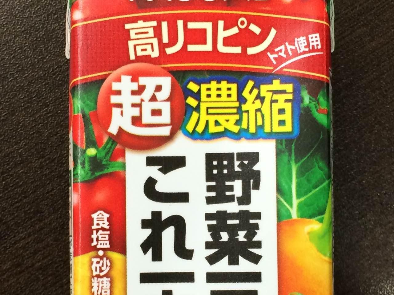野菜一日これ一本超濃縮高リコピン