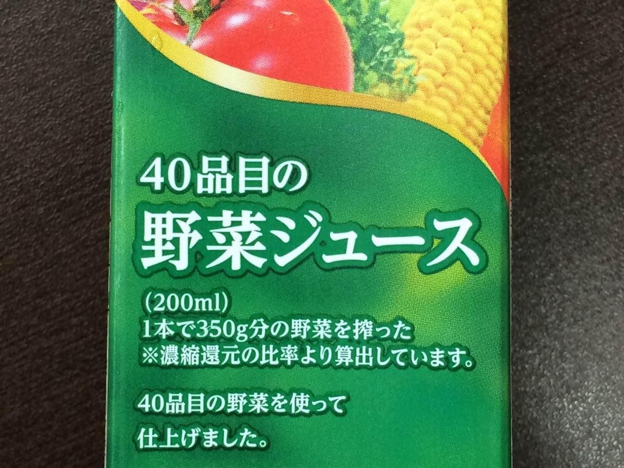 40品目の野菜ジュース