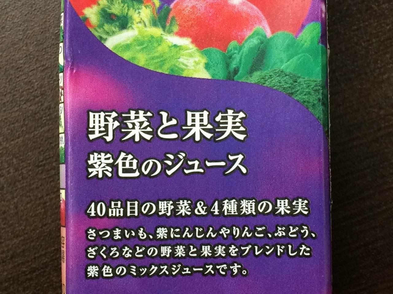 野菜と果実 紫色のジュース