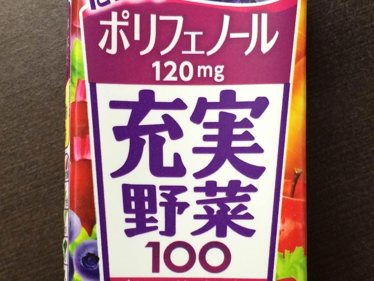 充実野菜 ブルーベリーミックス
