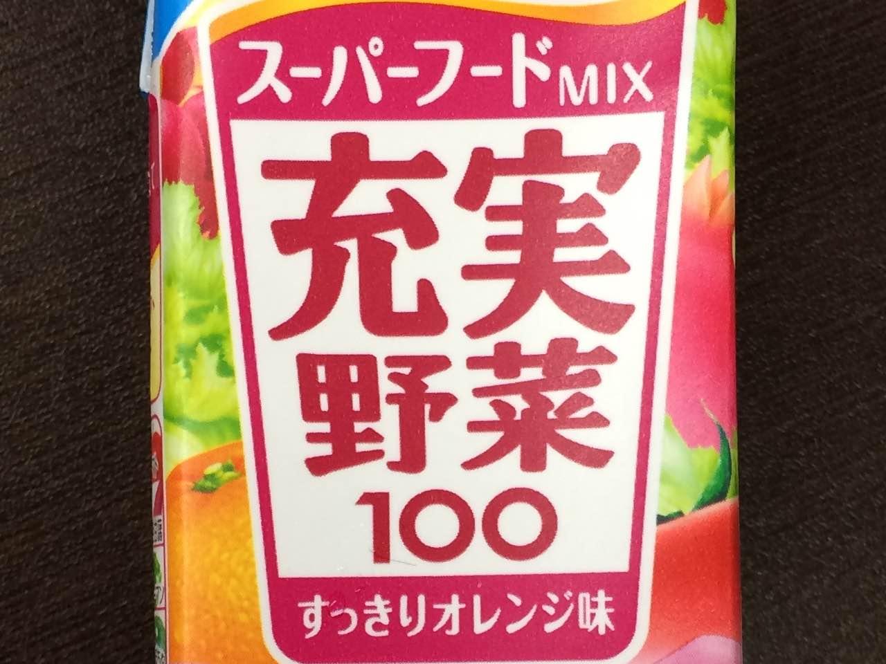 スーパーフードMIX 充実野菜