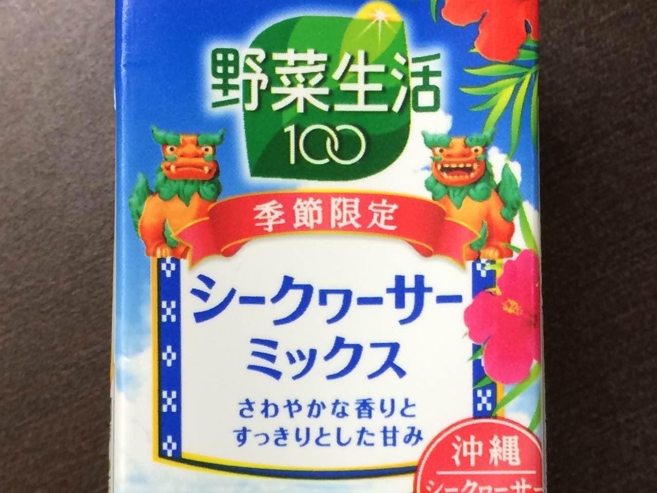 野菜生活100 シークヮーサーミックス