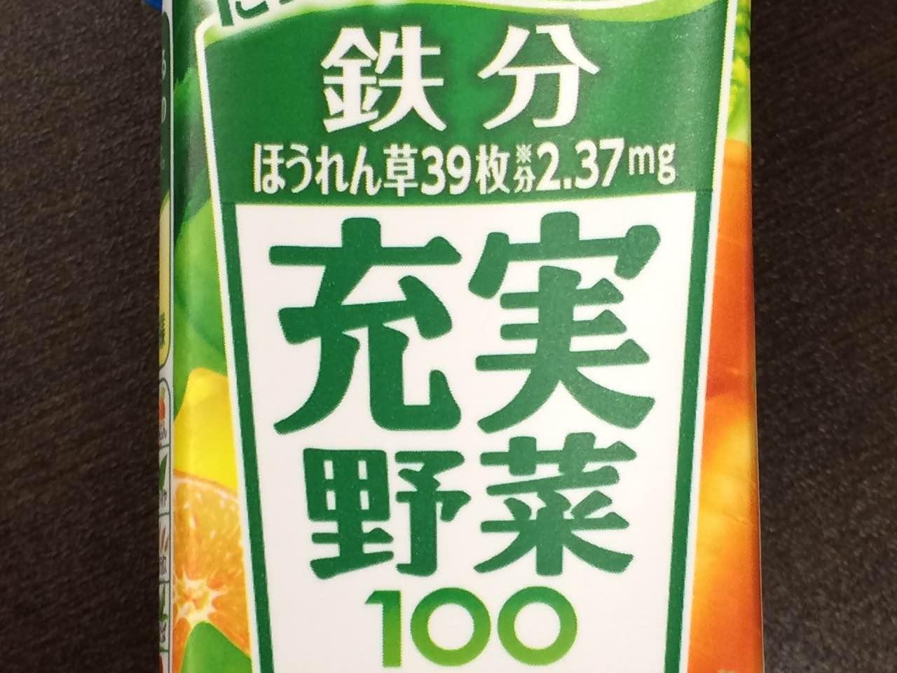 たっぷり鉄分 充実野菜