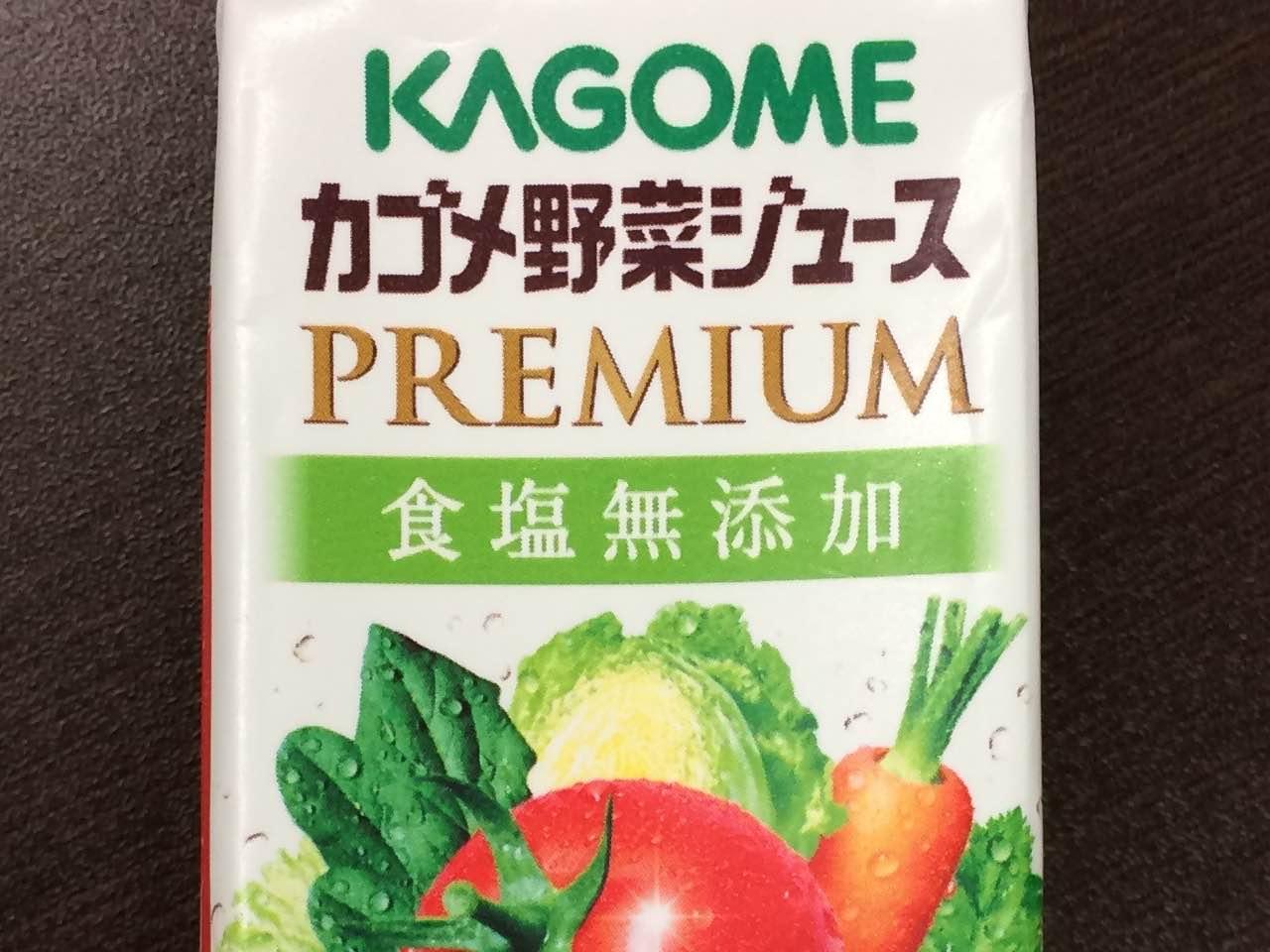 カゴメ野菜ジュースプレミアム 食塩無添加