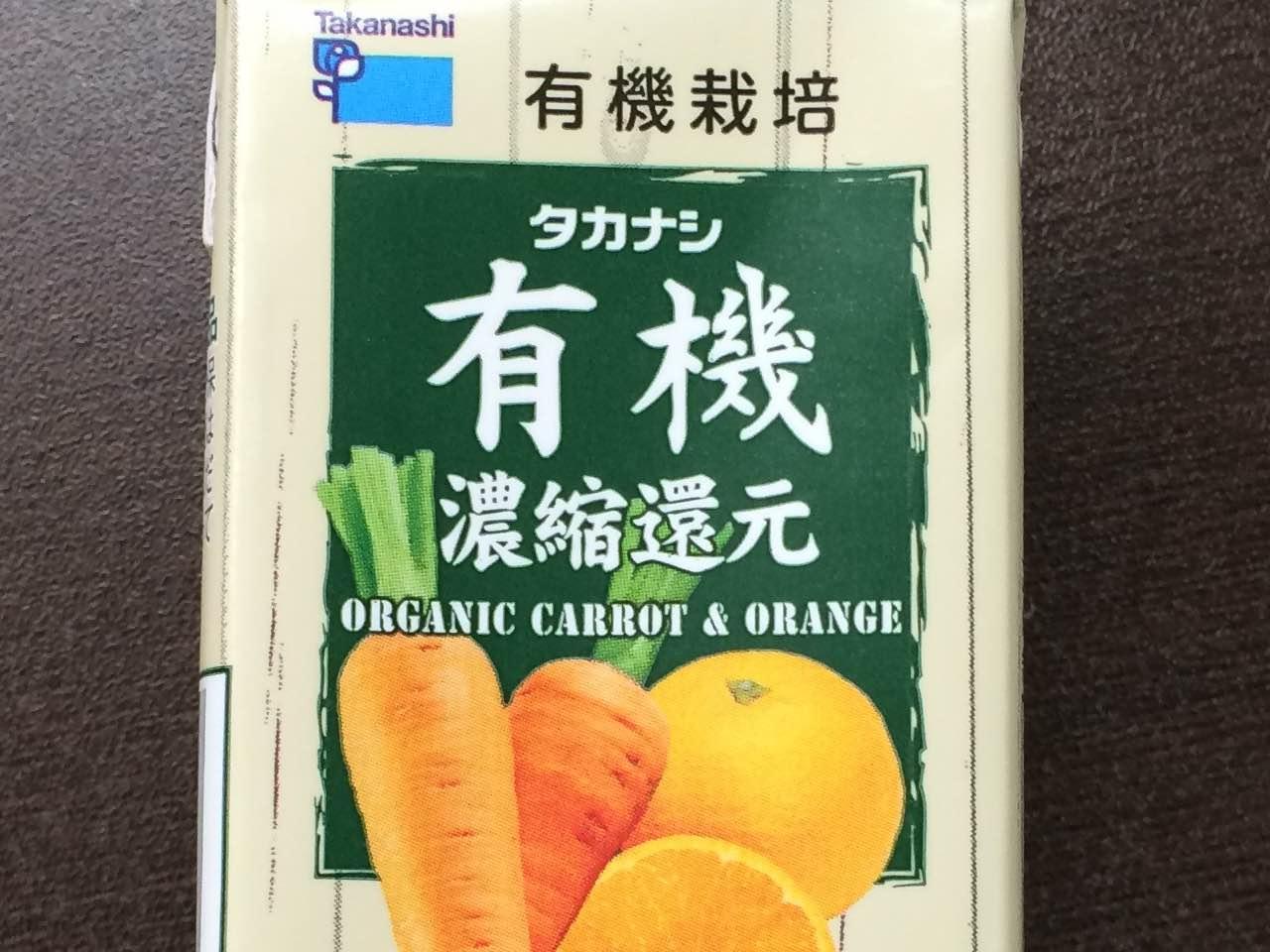有機にんじん&有機オレンジ