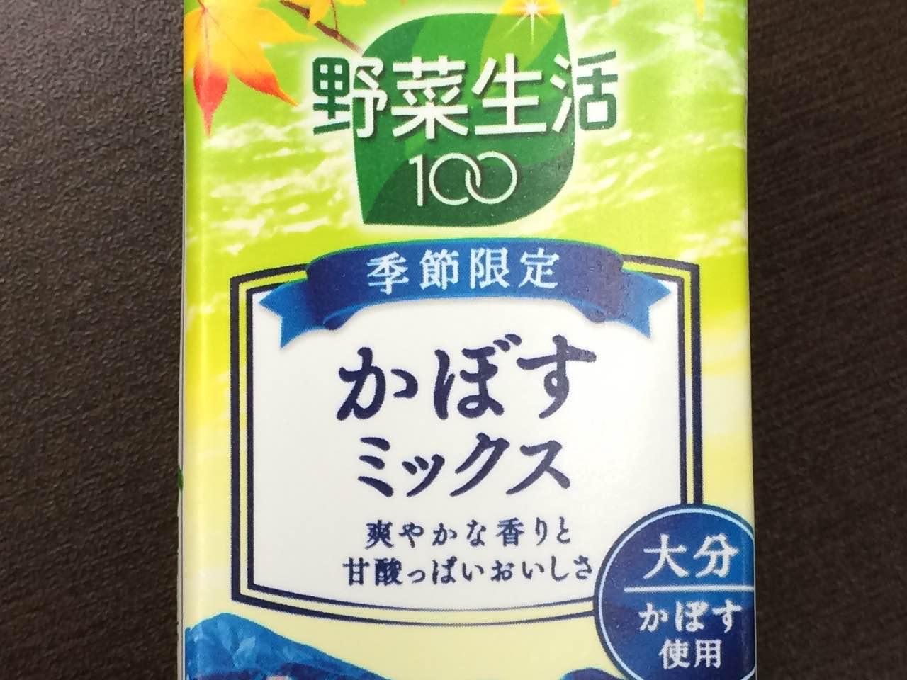 野菜生活100 かぼすミックス