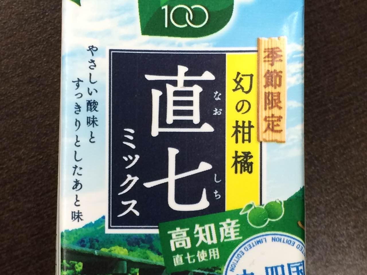 野菜生活100 直七ミックス