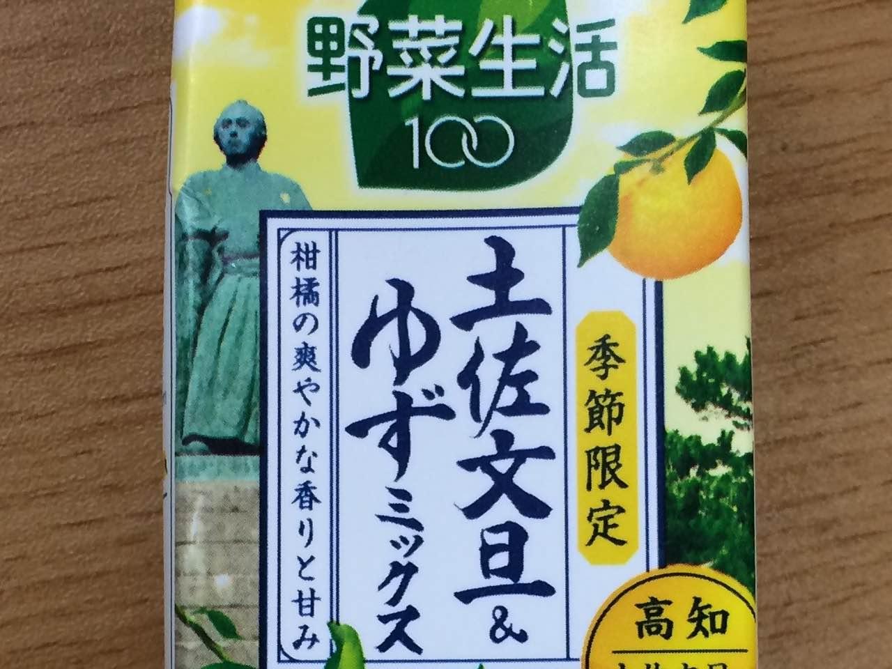 野菜生活100 土佐文旦&ゆずミックス