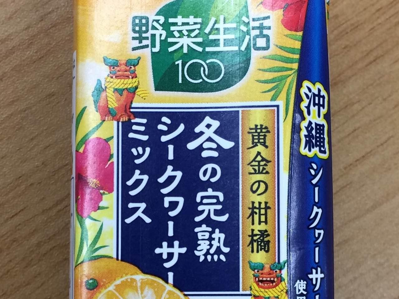 野菜生活100 冬の完熟シークヮーサーミックス