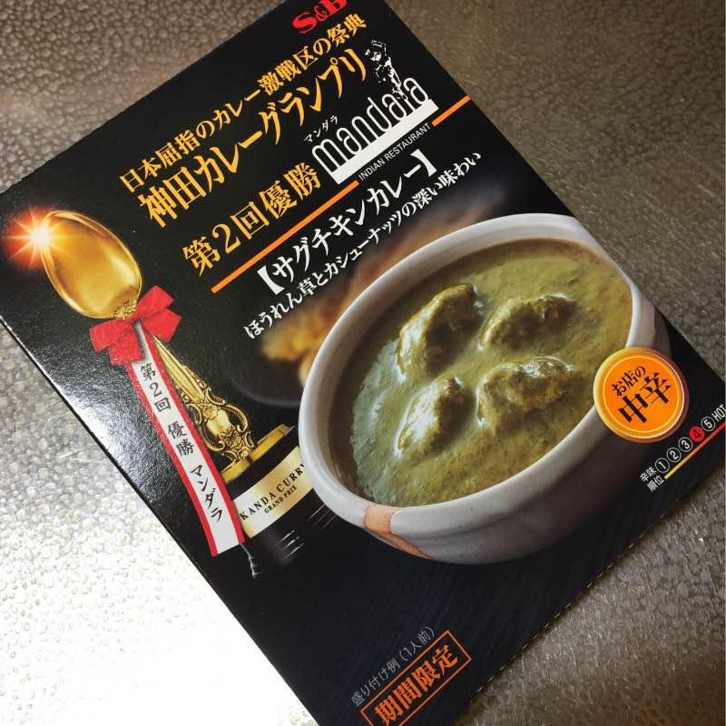 神田カレーグランプリ マンダラ サグチキンカレー お店の中辛
