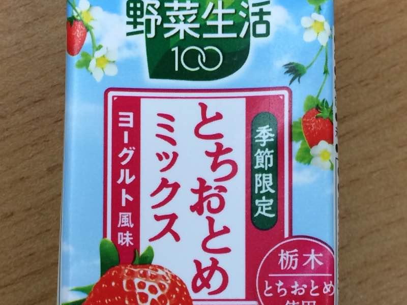 野菜生活100 とちおとめミックス~ヨーグルト風味~