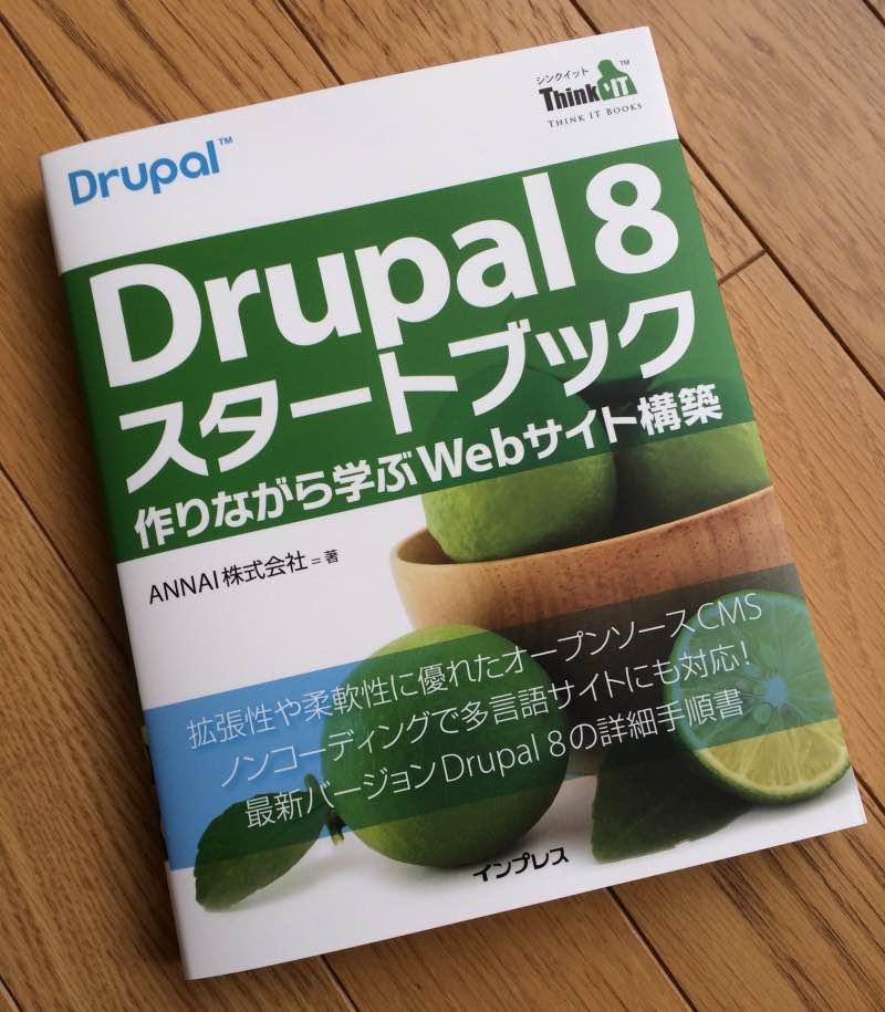 Drupal 8 スタートブック