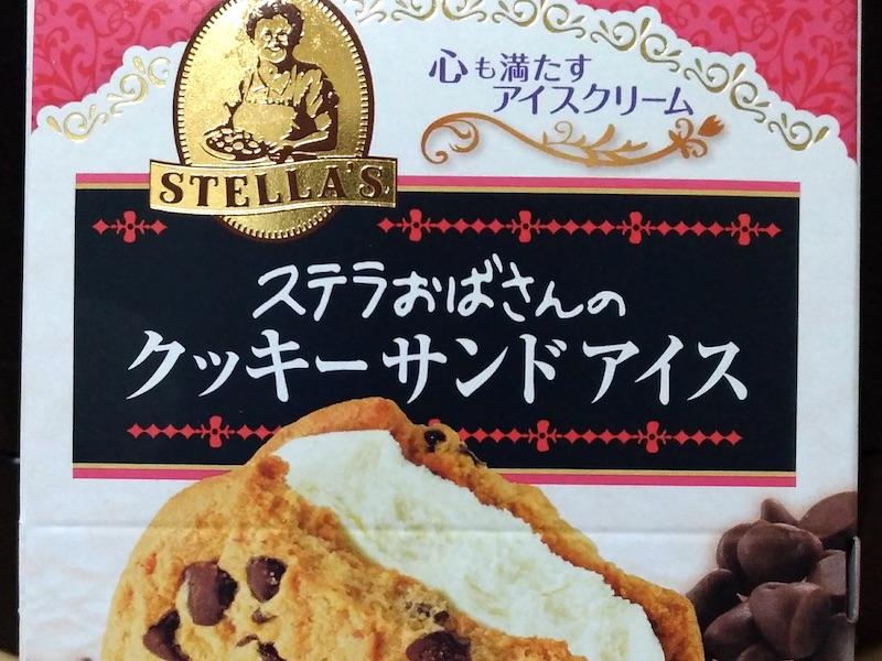 ステラおばさんのクッキーサンドアイス<チョコチップクッキー>