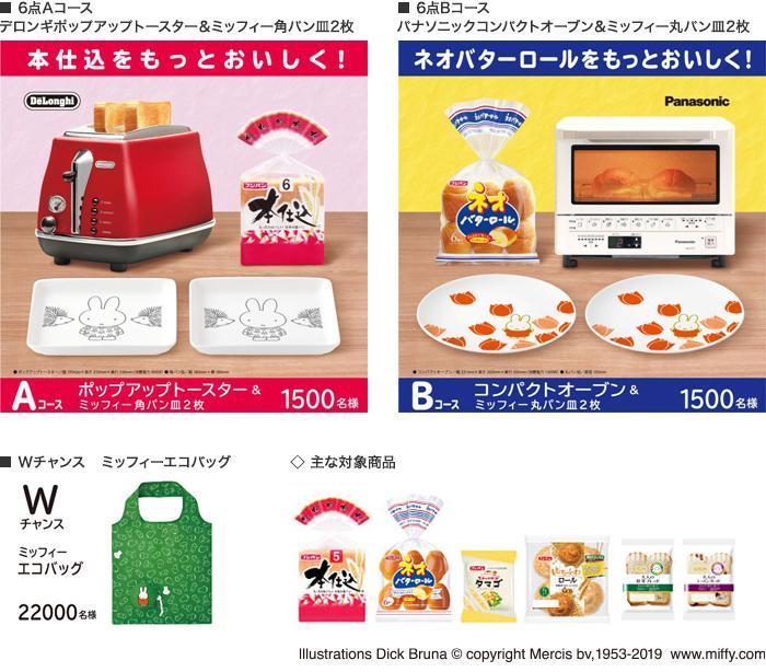 フジパン2019春のキャンペーン 『こだわりトースタープレゼント』実施