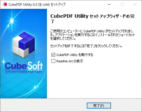 pdf 結合 windows 無料