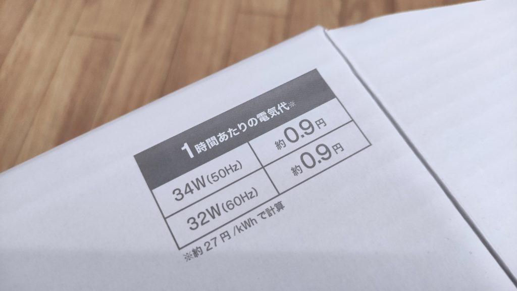 ニトリ 22cmACサーキュレーター