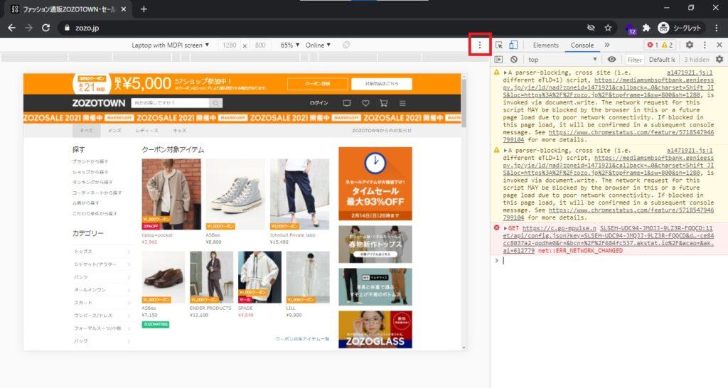 拡張機能不要!ChromeでWebページを見た目そのままPDF化