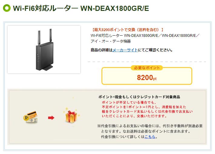 WN-DEAX1800GR/E