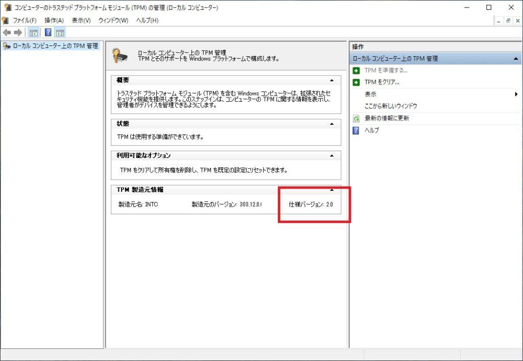ThinkPad X260はTPM 2.0に対応している